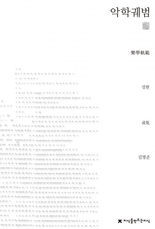 악학궤범_천줄_표지자켓_130412