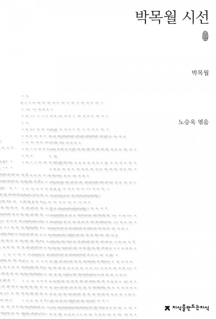 초판본박목월시선_표지자켓_130430