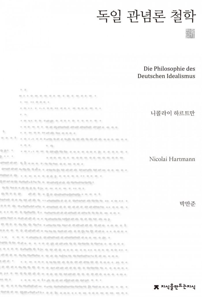 독일 관념론 철학 천줄읽기_표지_자켓