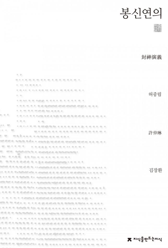 봉신연의_천줄_표지자켓_130509