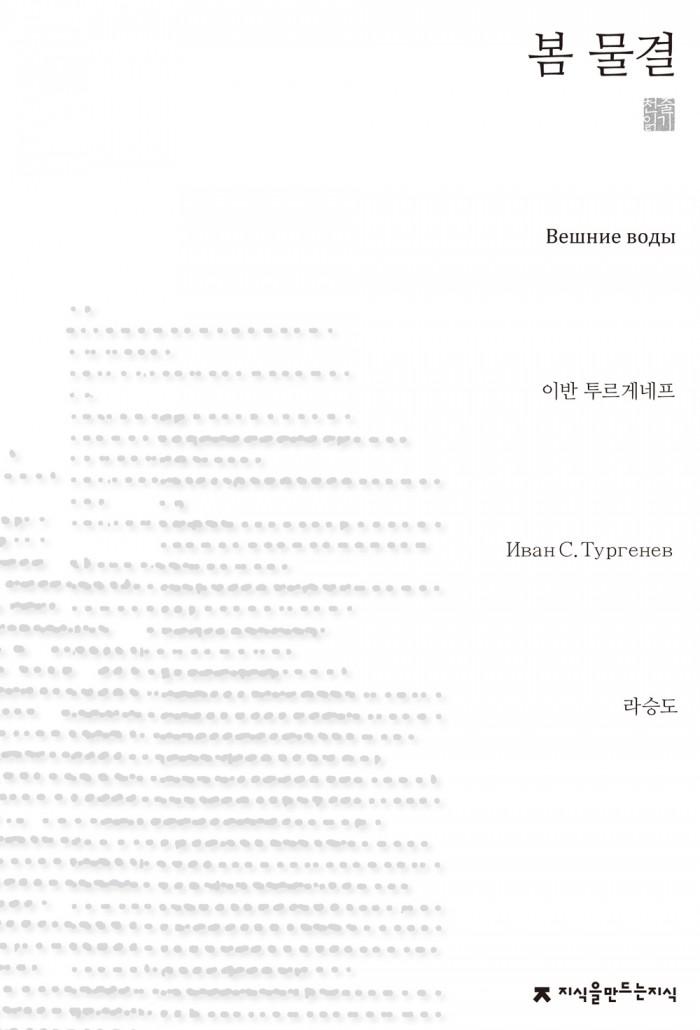 봄 물결 천줄읽기_표지_자켓