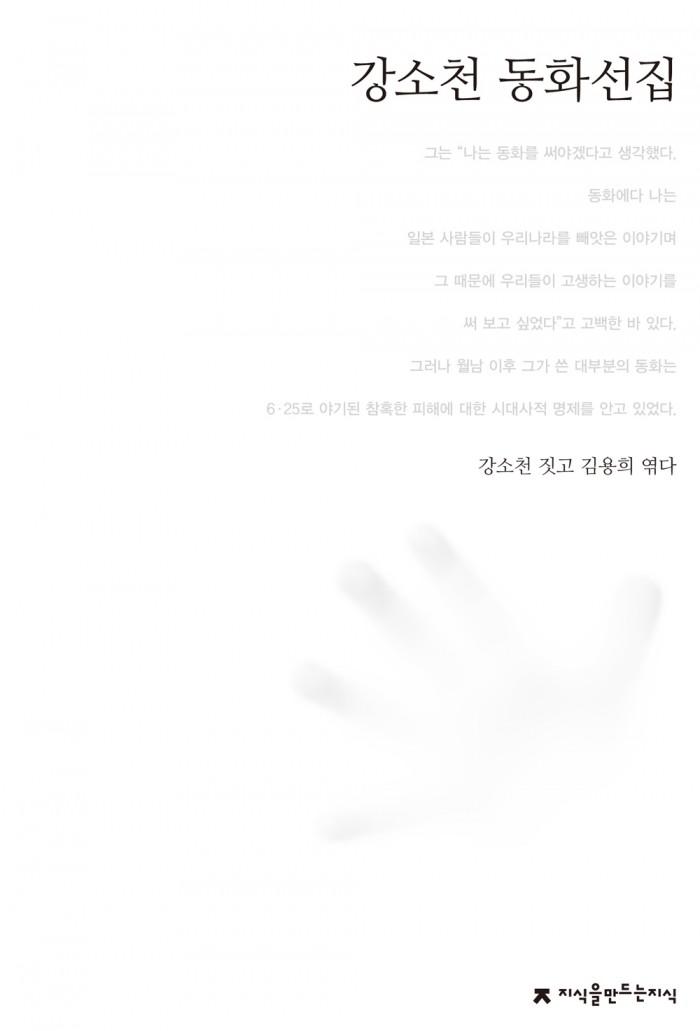002강소천동화선집_앞표지_0520_교정ok