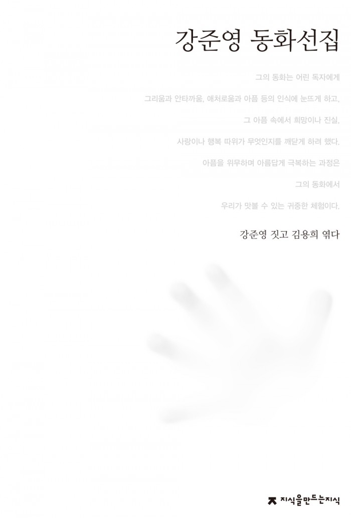 006강준영동화선집_앞표지_0522_교정ok