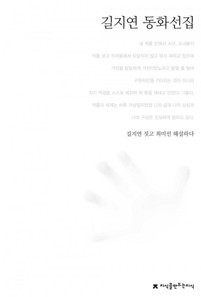010길지연동화선집_앞표지_0522_교정ok