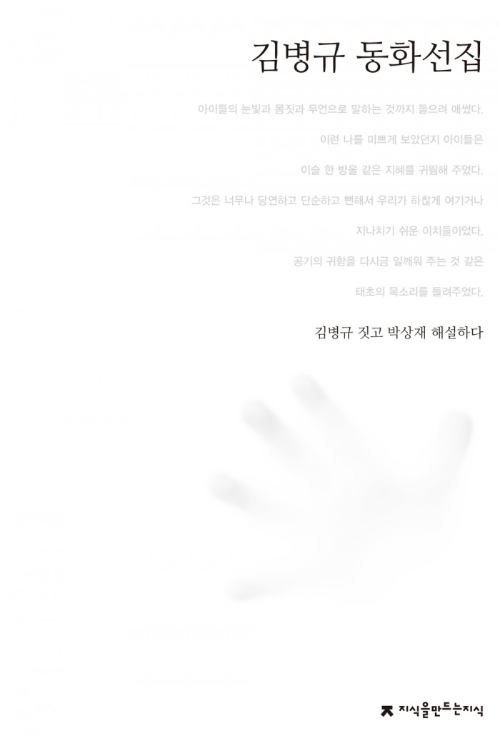 012김병규동화선집_자켓표지_0521_교정ok