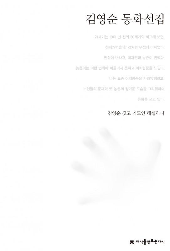 김영순 동화선집_표지_자켓