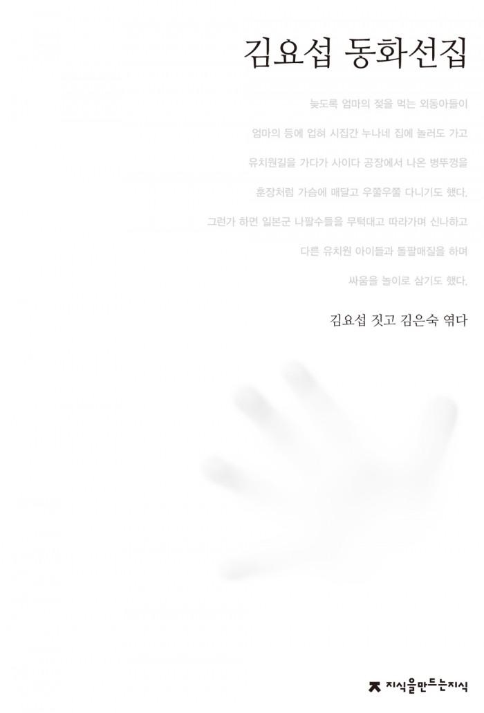 016김요섭동화선집_앞표지_0522_교정ok