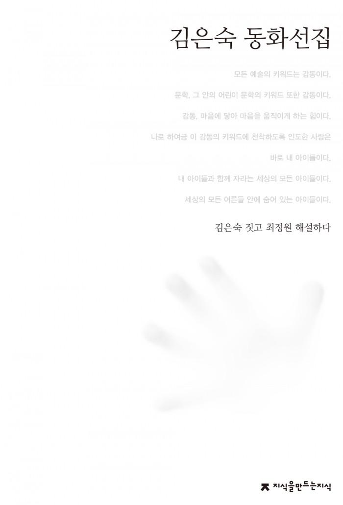 018김은숙동화선집_앞표지_0522_교정ok