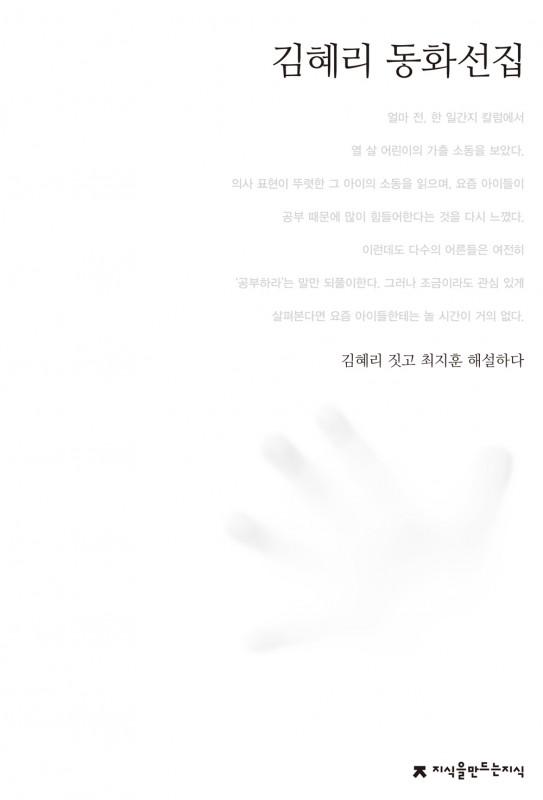 김혜리 동화선집_표지_자켓