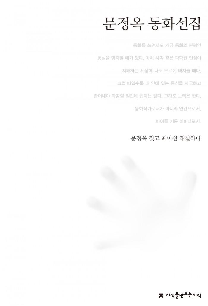 026문정옥동화선집_앞표지_0522_교정ok