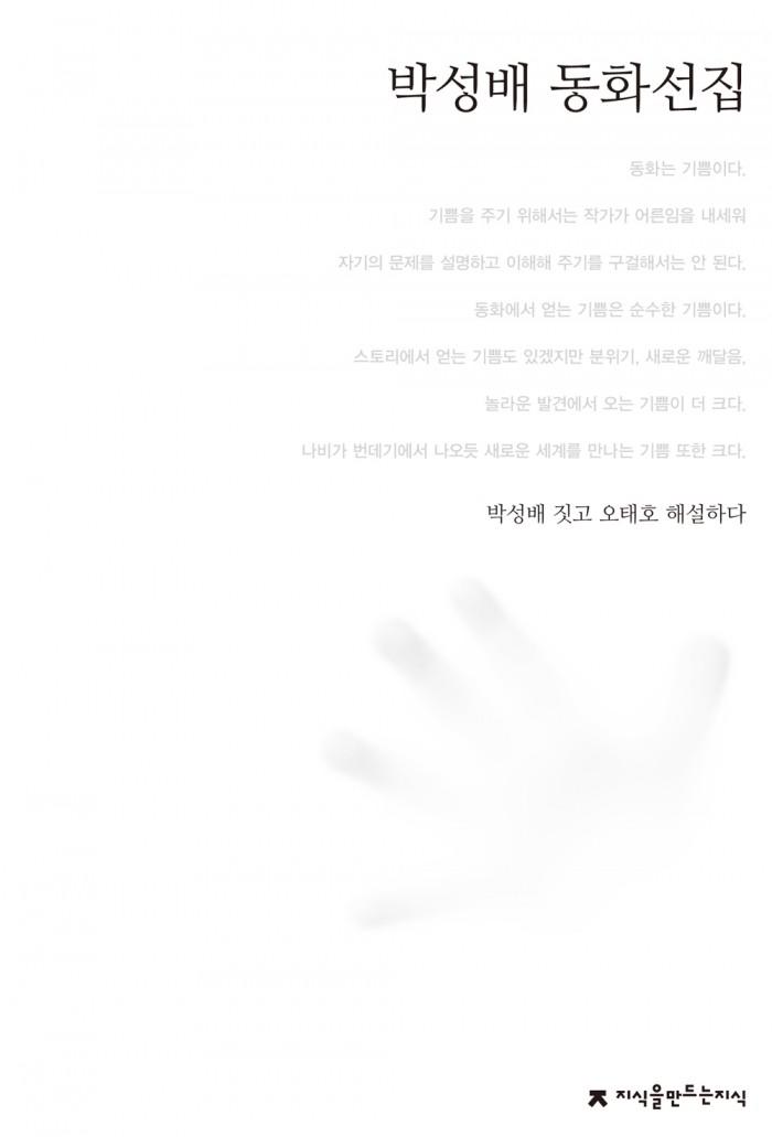029박성배동화선집_앞표지_0522_교정ok