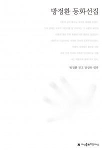032방정환동화선집_앞표지_0522_교정ok