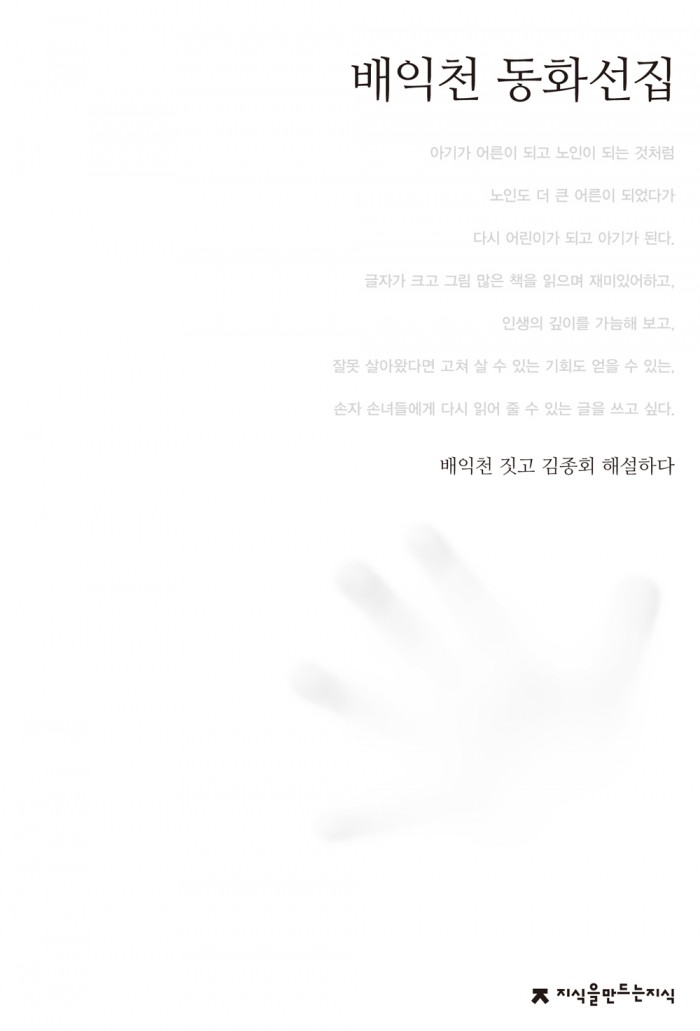 033배익천동화선집_앞표지_0523_교정ok