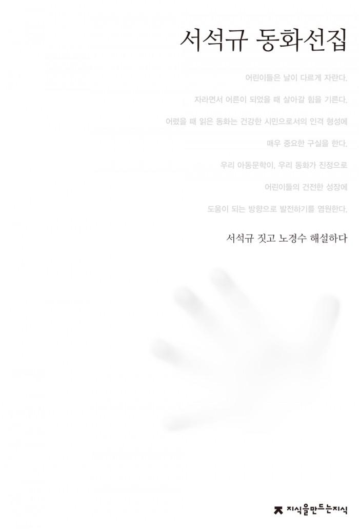 035서석규동화선집_앞표지_0523_교정ok