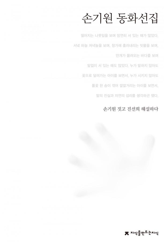 040손기원동화선집_앞표지_0523_교정ok