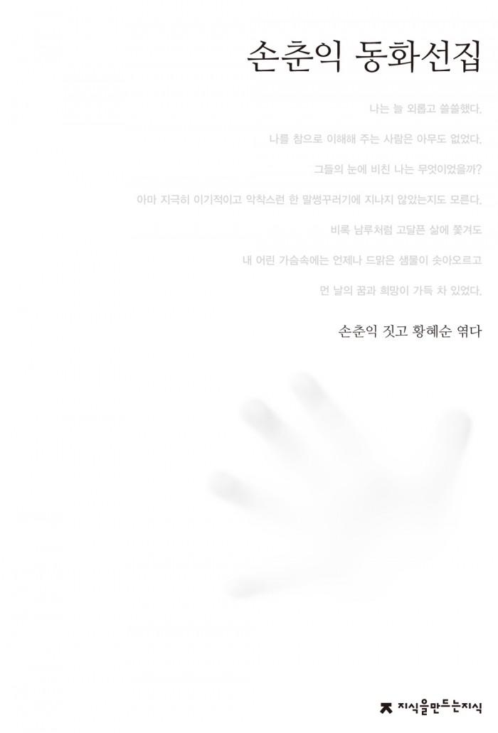 043손춘익동화선집_앞표지_ok_0604