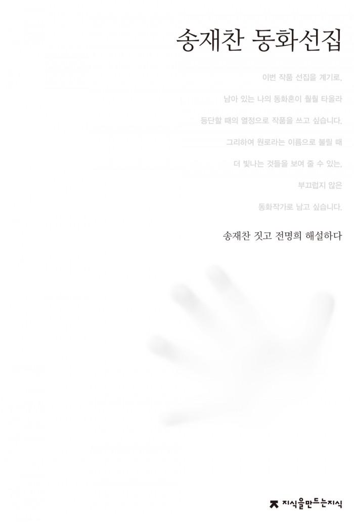 송재찬 동화선집_표지