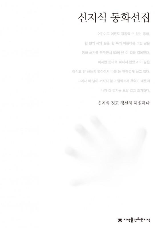 신지식 동화선집_표지_자켓