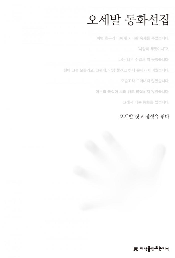 052오세발동화선집_앞표지_0523_교정ok