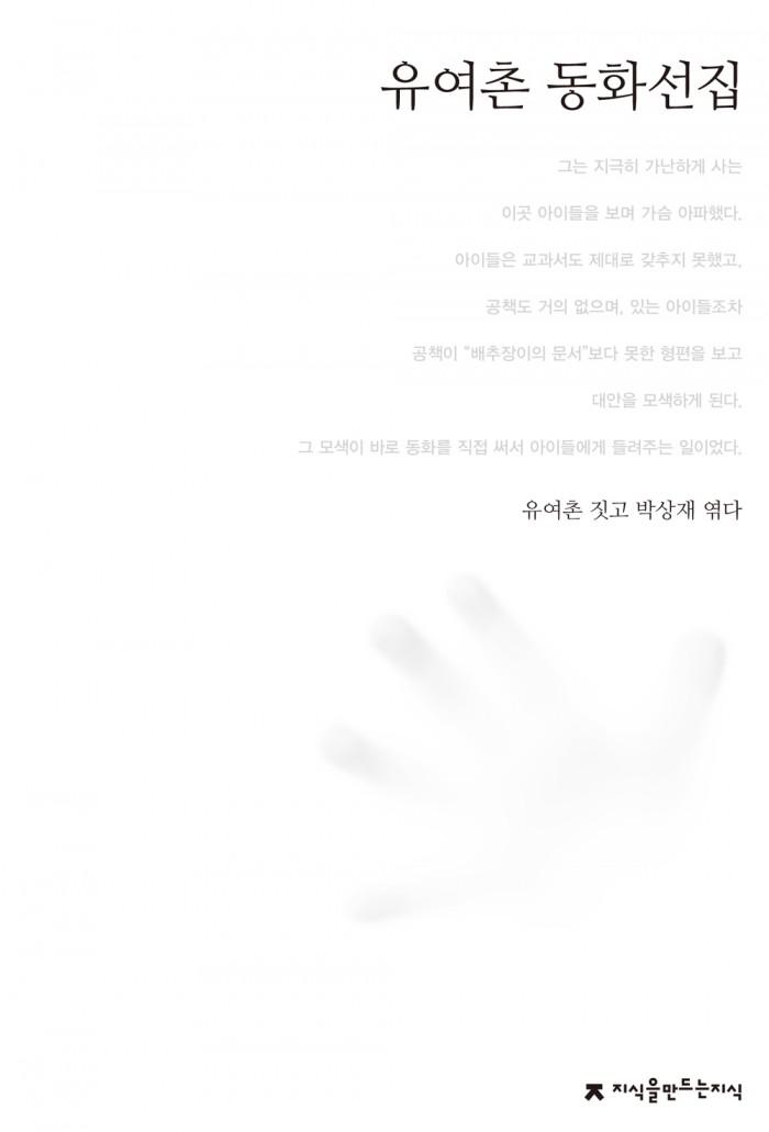 054유여촌동화선집_앞표지_0523_교정ok