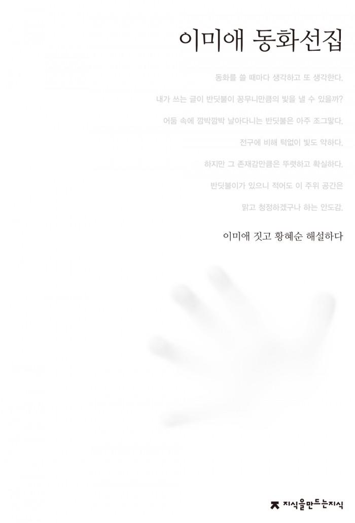 063이미애동화선집_앞표지_ok_0610