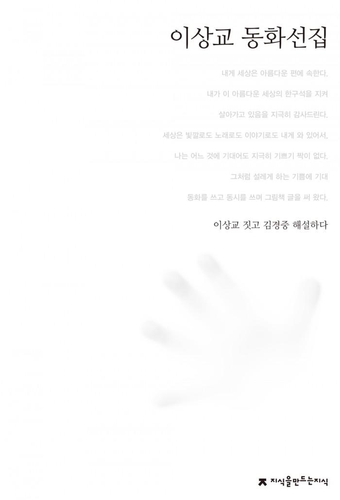065이상교동화선집_앞표지_0523_교정ok