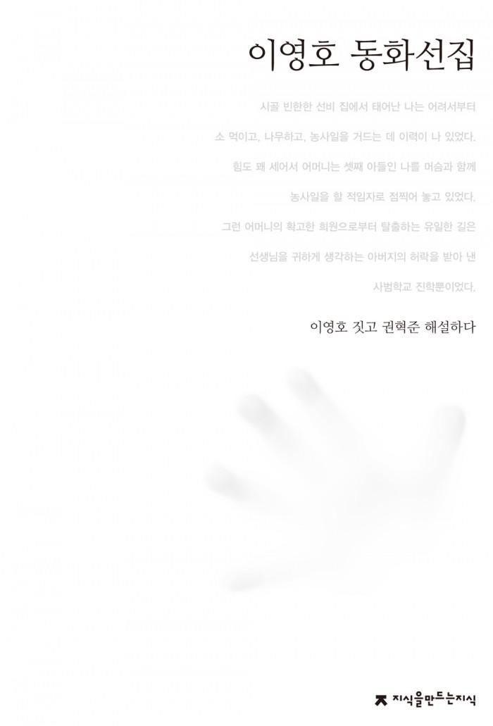 068이영호동화선집_앞표지_0523_교정ok