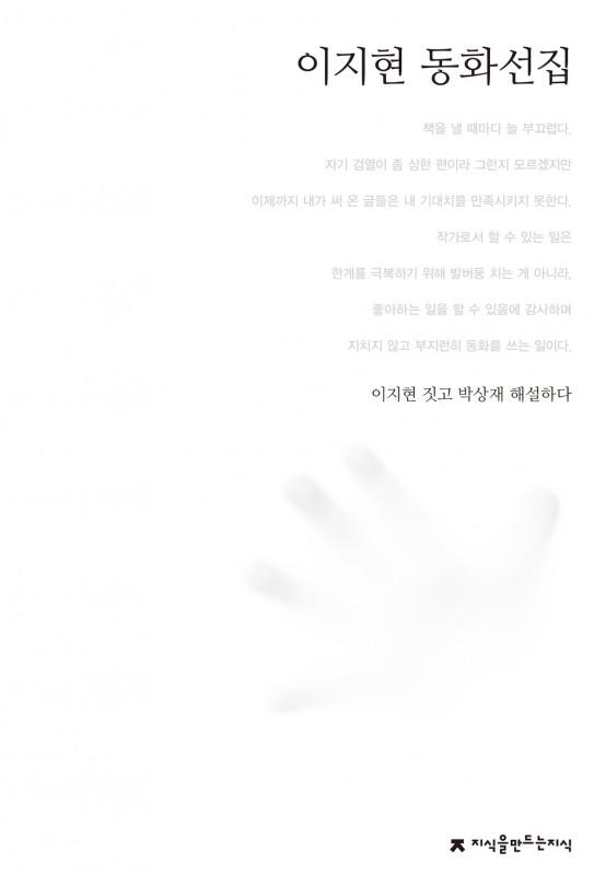 073이지현동화선집_앞표지_0523_교정ok