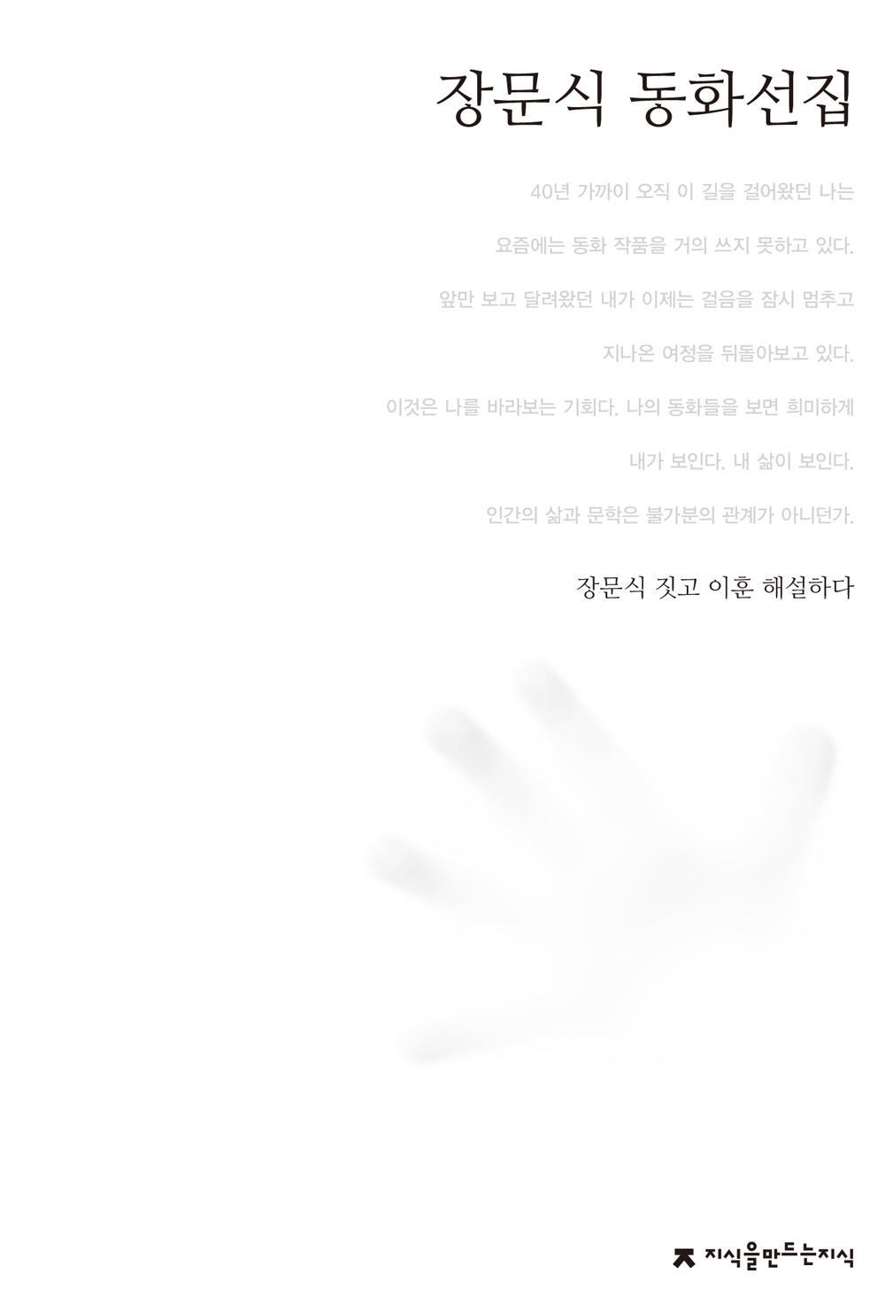 078장문식동화선집_앞표지_0523_교정_ok