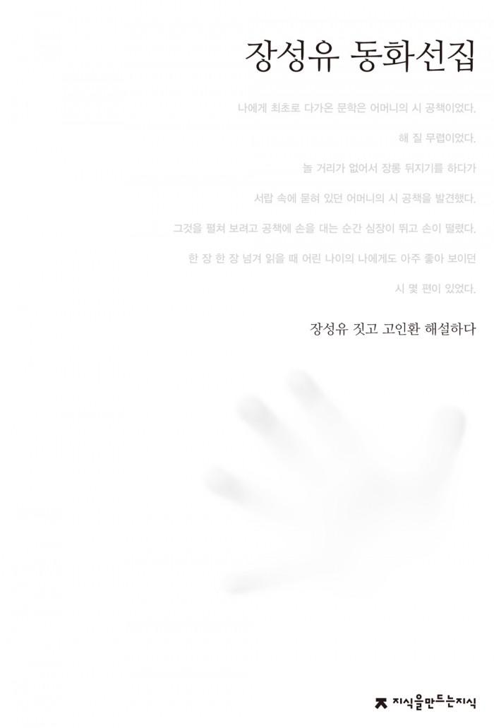 079장성유동화선집_자켓표지_0523_교정ok
