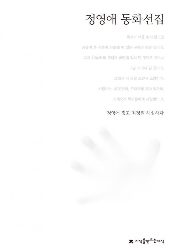 정영애 동화선집_표지_자켓