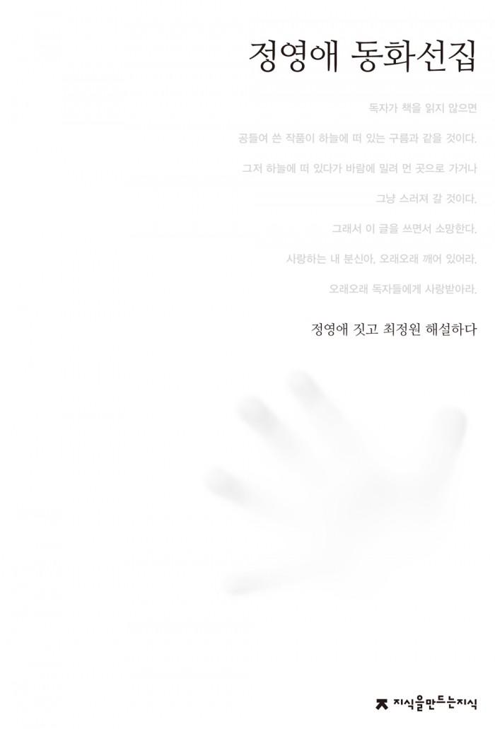 082정영애동화선집_자켓표지_0523_교정ok