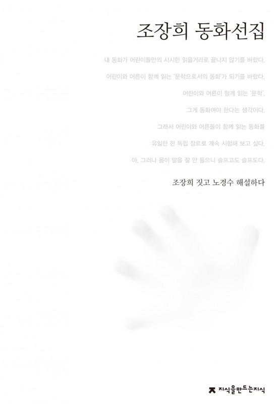 087조장희동화선집_자켓표지_0523_교정ok