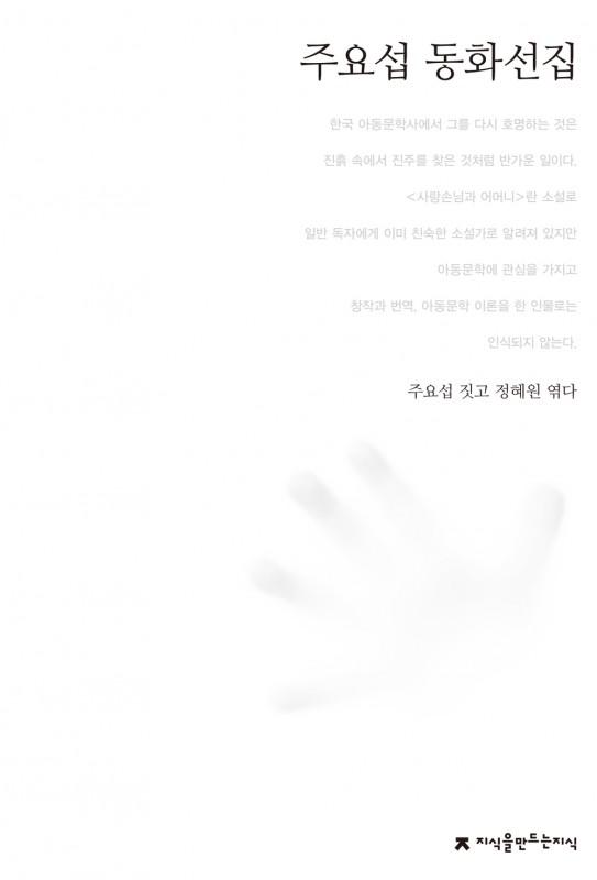 088주요섭동화선집_자켓표지_0523_교정ok