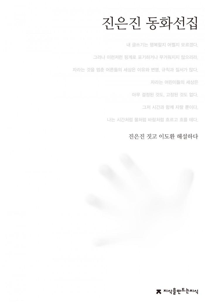 089진은진동화선집_자켓표지_0523_교정ok