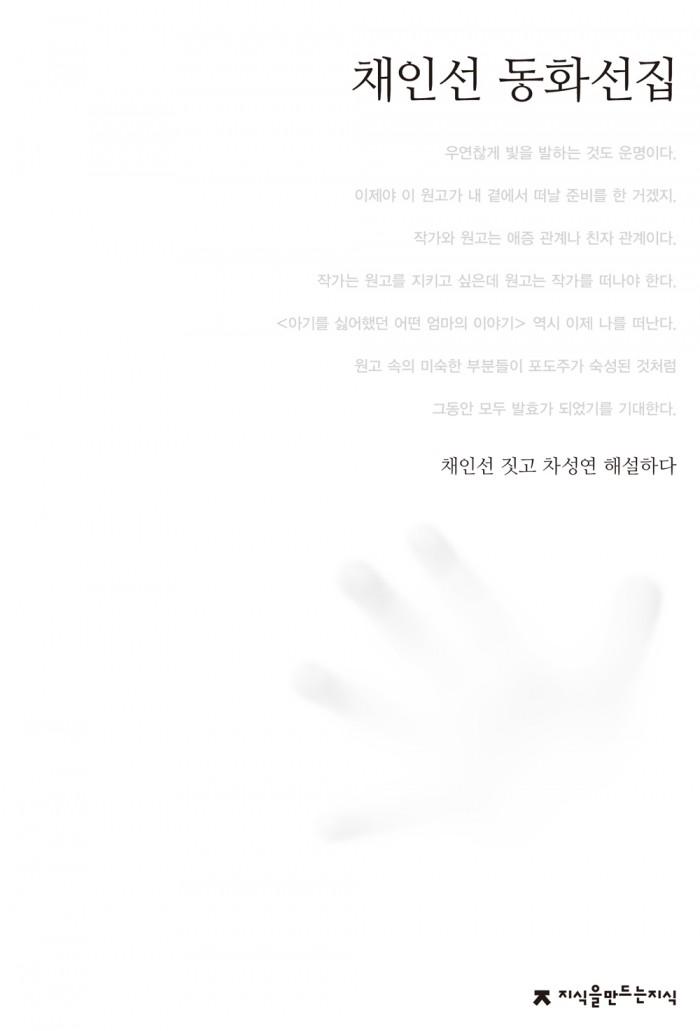 090채인선동화선집_자켓표지_0523_교정ok
