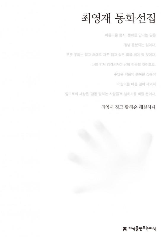 091최영재동화선집_자켓표지_ok_0604