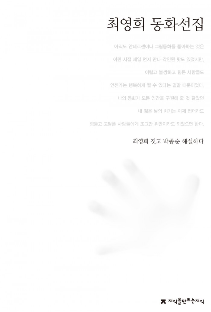 092최영희동화선집_자켓표지_0523_교정ok