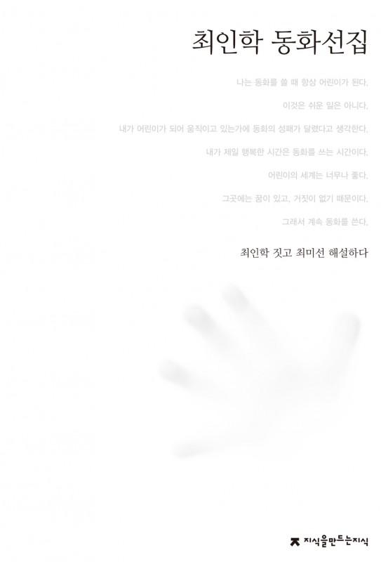 094최인학동화선집_자켓표지_0523_교정ok