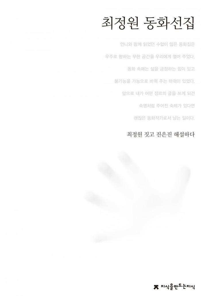 095최정원동화선집_자켓표지_교정ok_0529
