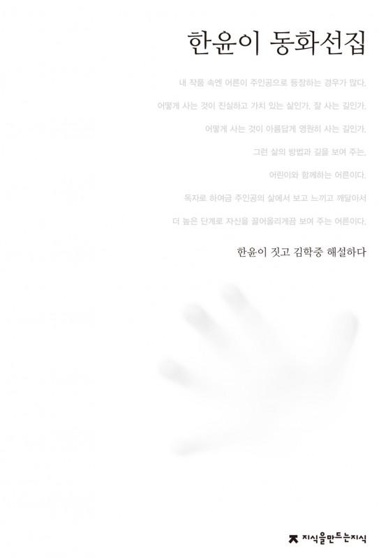 097한윤이동화선집_자켓표지_0523_교정ok