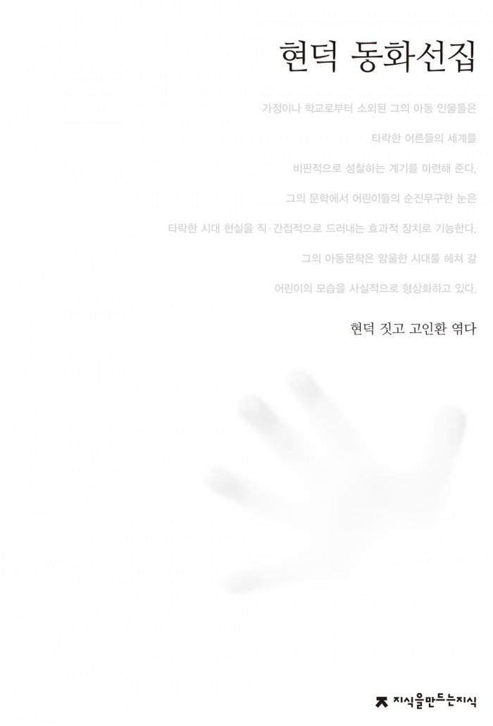 099현덕동화선집_자켓표지_0523_교정ok