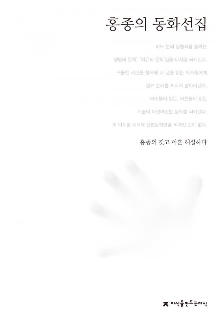 100홍종의동화선집_자켓표지_0523_교정ok