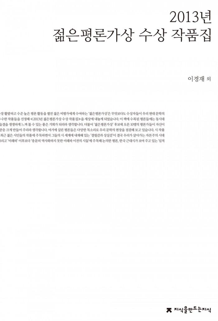 2013년젊은평론가상수상작품집_표지자켓_단행본_130531