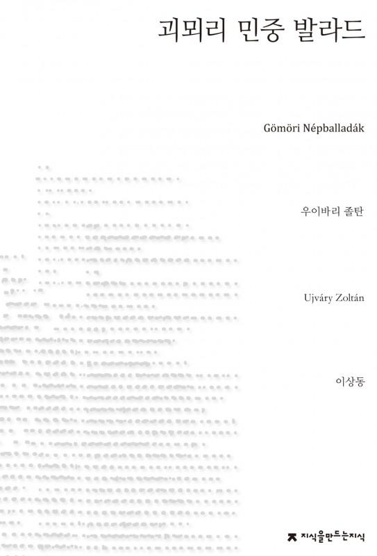 괴뫼리민중발라드_앞표지_1판1쇄_ok_20130711