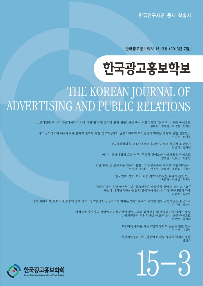 광고홍보학보_15-3