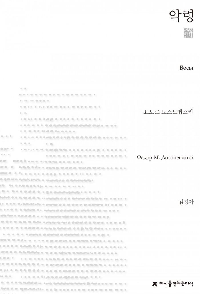 악령 천줄읽기_표지