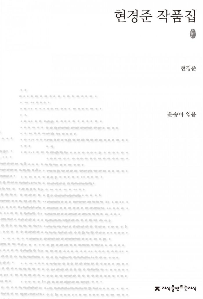 현경준작품집_초판본_앞표지_1판1쇄_ok_20130723