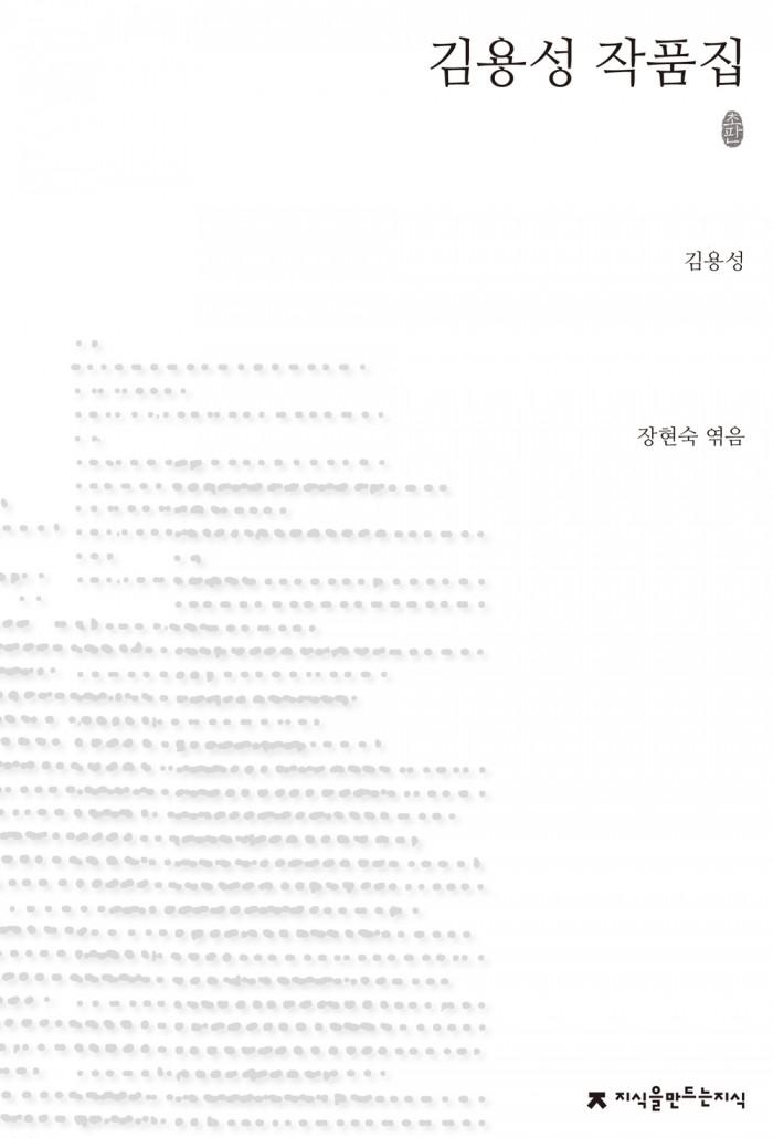 김용성작품집_초판본_앞표지_1판1쇄_ok_20130808