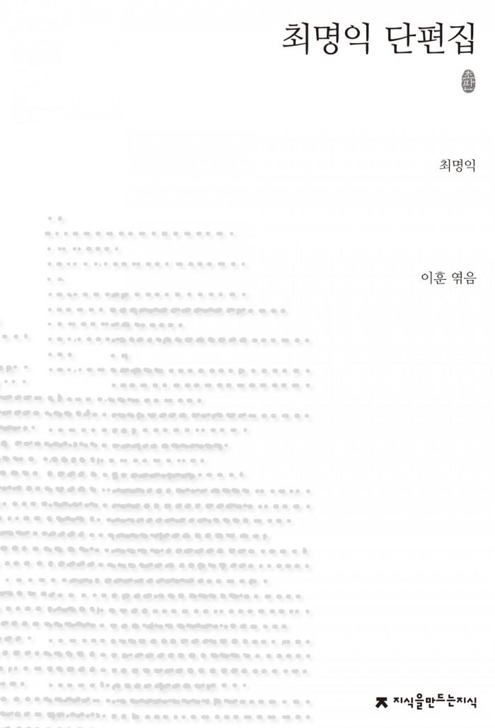 최명익단편집_초판본_앞표지_1판1쇄_ok_20130809